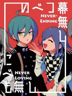 Never-Ending, Never Loving – New Danganronpa V3 Dj