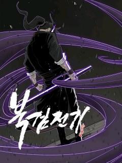 Legend Of The Northern Blade- 북검전기  (continuacion)