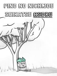 Pino No Nichijou Seikatsu, Asobu