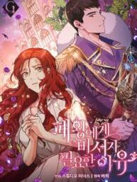 Why The King Needs A Secretary (Novel)
