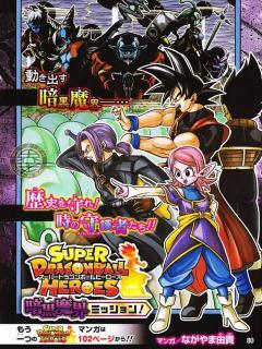 Super Dragon Ball Heroes Dark Demon Mission