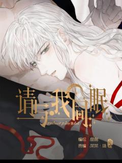 Por Favor, Duerme Conmigo (Shounen Ai)