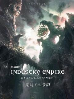 Imperio Magico Industrial (novela)