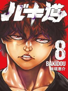 Baki-Dou 2