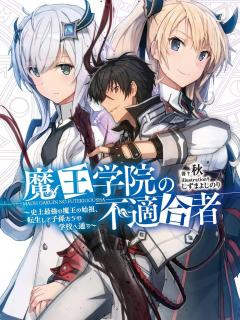 Maou Gakuin No Futekigousha (Web Novel)