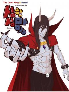 El Rey Demonio Está Aburrido