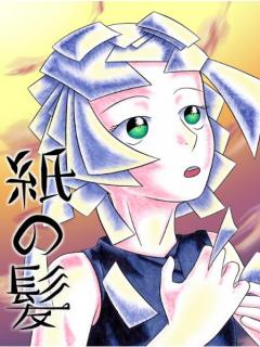 Kami No Kami (Paper Hair)