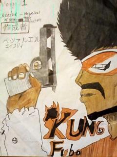Kungfubo