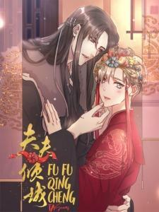 Fu Fu Qing Cheng