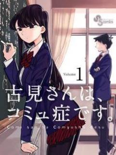 Komi-san Wa Komyushou Desu