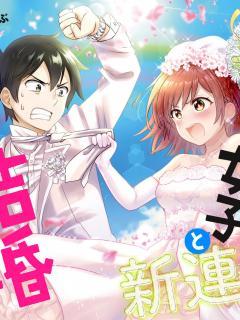 Class No Daikirai Na Joshi To Kekkon Suru Koto Ni Natta
