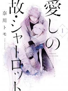 Itoshi No Ko, Charlotte  (One-Shot)