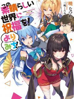 Kono Subarashii Sekai Ni Shukufuku Wo! (Manga)