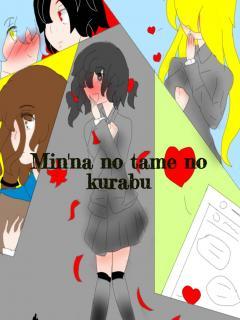 Min'na No Tame No Kurabu