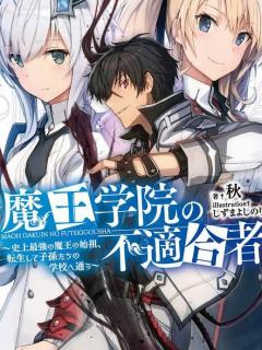 Maou Gakuin No Futekigousha(Novela Web)