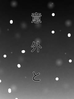 意外と - Igaito