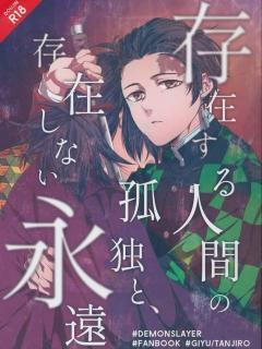 Kimetsu No Yaiba (giyuu Tomioka X Tanjiro Kamado)