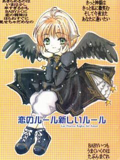Sakura Card Captor: Las Nuevas Reglas Del Amor - Doujinshi