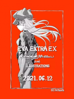 Evangelion Ex