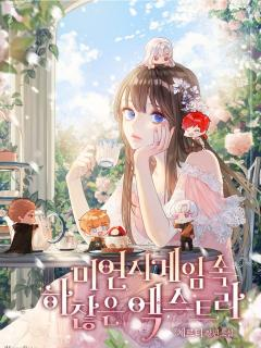 A Trivial Extra In A Dating Sim (Novel)