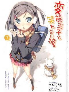 Hentai Ouji To Warawanai Neko Light Novel