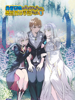 I Was Caught Up In A Hero Summoning, But That World Is At Peace (Web Novel)