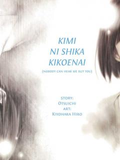 Kimi Ni Shika Kikoenai