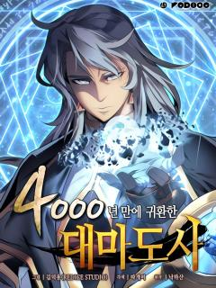 The Great Mage Return After 4000 Years