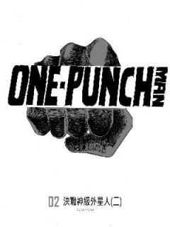 One Punch Man - Saitama Vs Dios