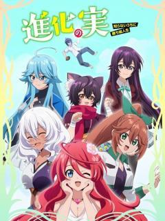 Shinka No Mi (Manga)