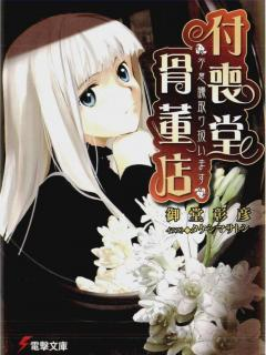 Tsukumodou Kottouten (Novela)