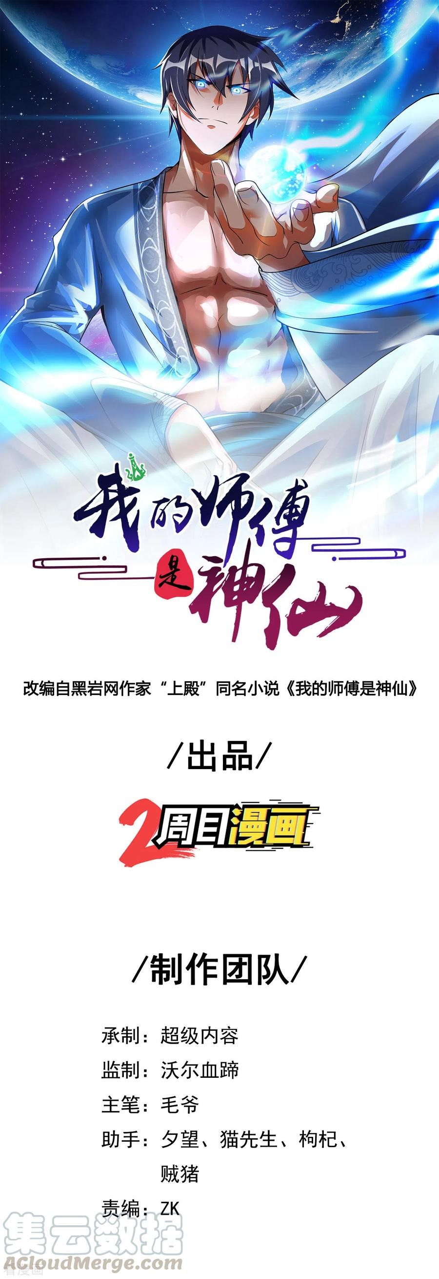 https://nimg.taadd.com/manga3/23/10029206/100295445/3908064_202105287301.jpg Page 2