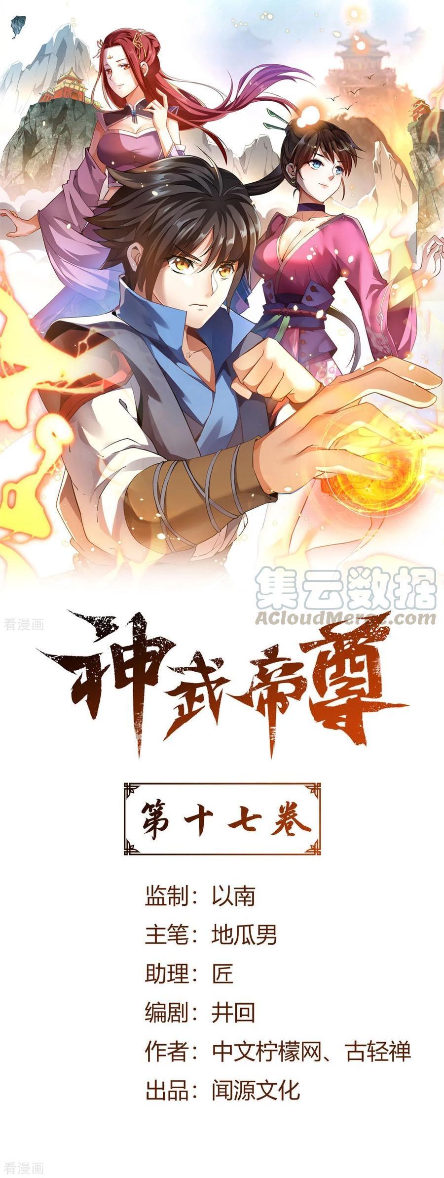 https://nimg.taadd.com/manga3/3/10022978/100191160/3908064_202010119702.jpg Page 2