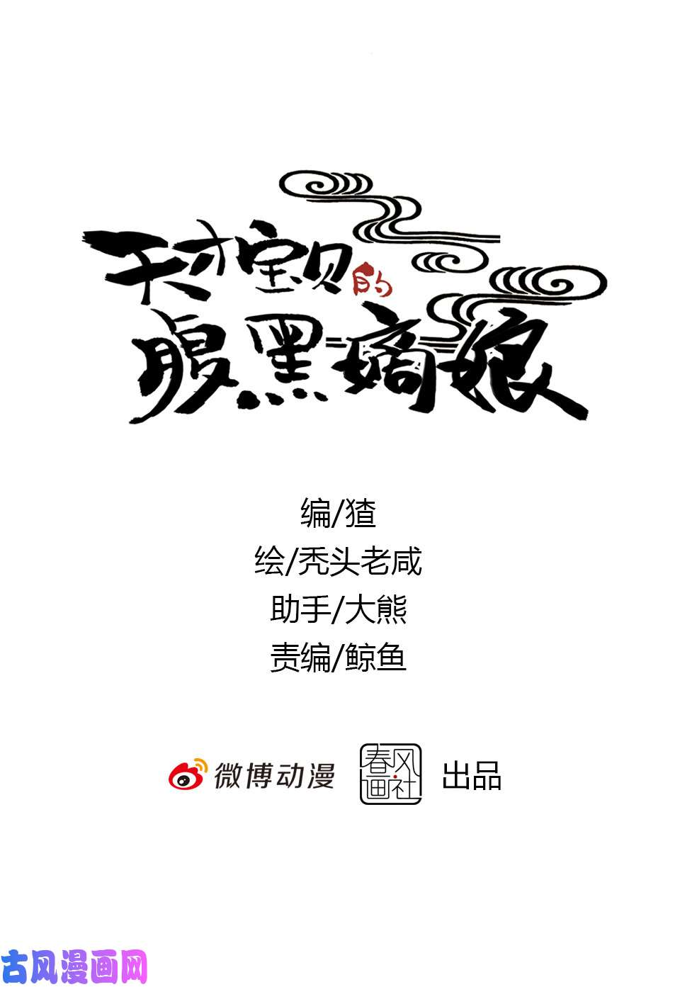 https://nimg.taadd.com/manga3/39/10014822/100290512/1769469_202105175963.jpg Page 1