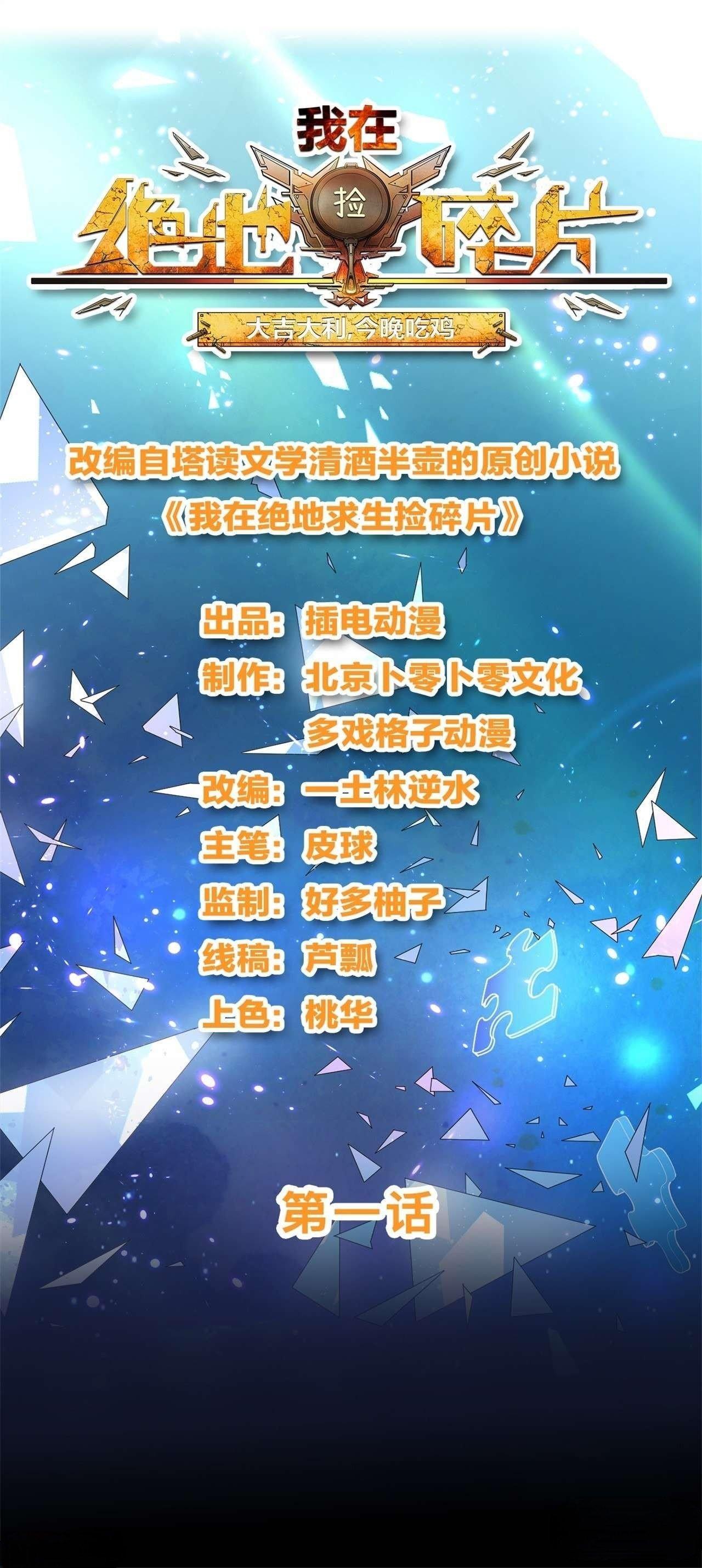 https://nimg.taadd.com/manga3/50/10028977/100232055/2422354_2021010611216.jpg Page 1