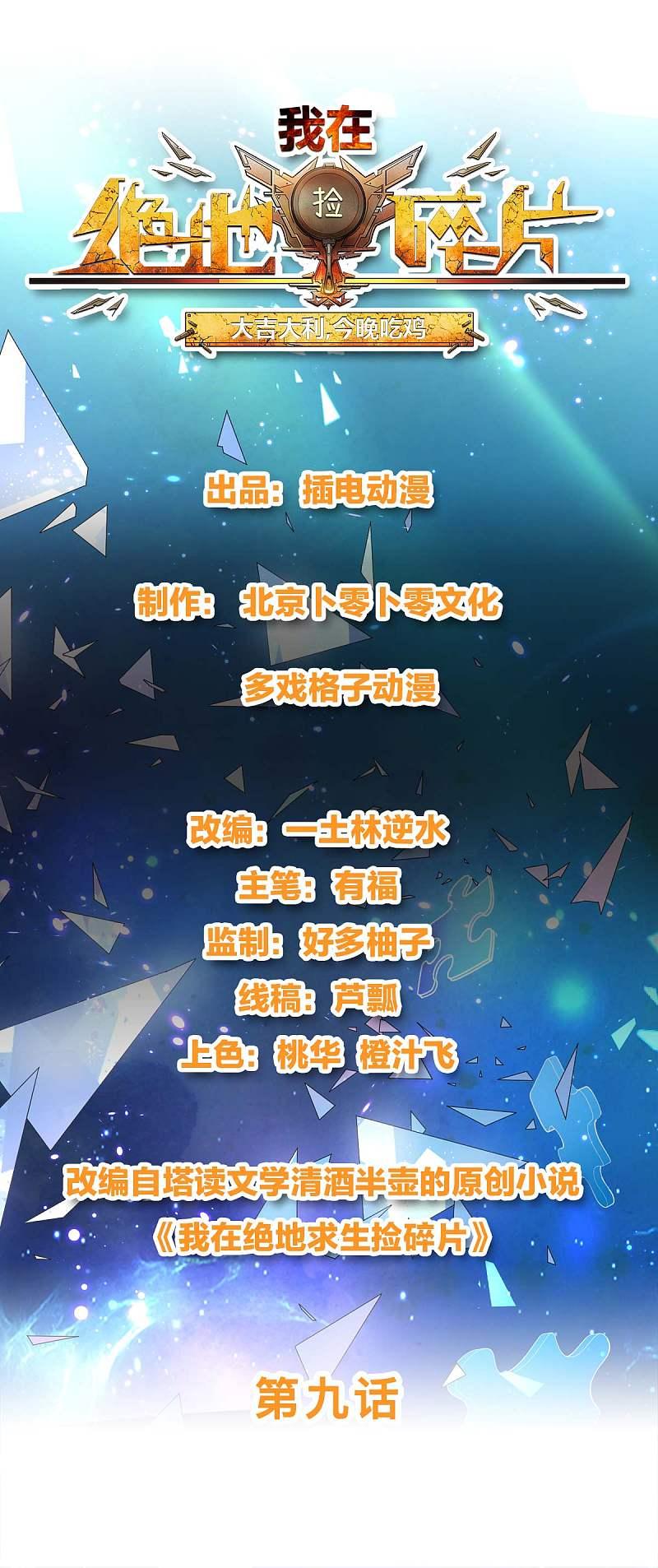 https://nimg.taadd.com/manga3/50/10028977/100235490/2422354_202101142070.jpg Page 1