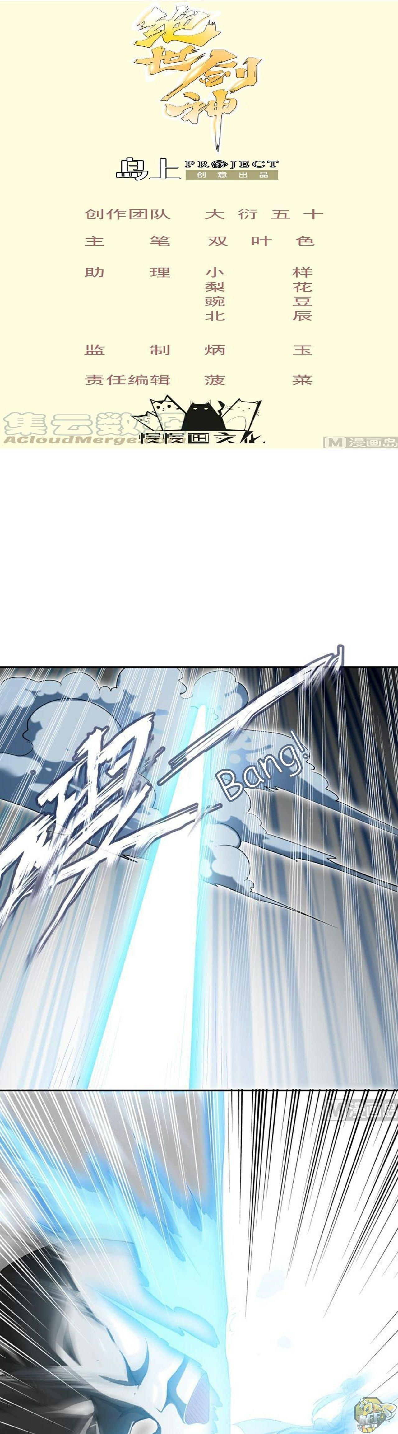 https://nimg.taadd.com/manga3/53/10019380/100318565/1385442_2021071915373.jpg Page 1